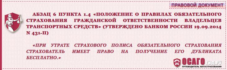абзац 6 п.1.4 положения №431-П от 19.09.2014