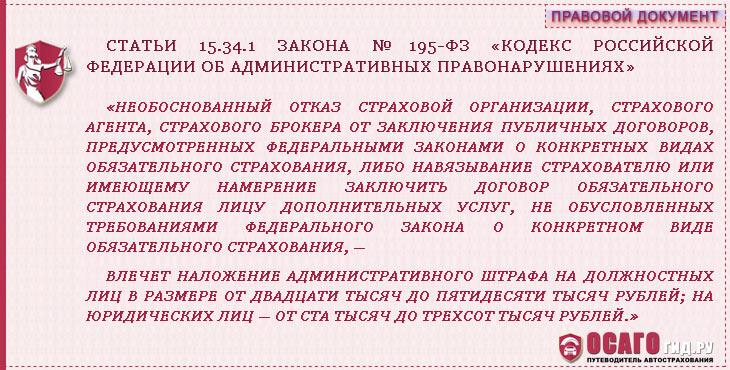 ст. 15.34.1 №195-ФЗ КоАП РФ