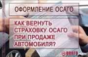 vozvrat-straxovki-osago-pri-prodazhe-avtomobilya