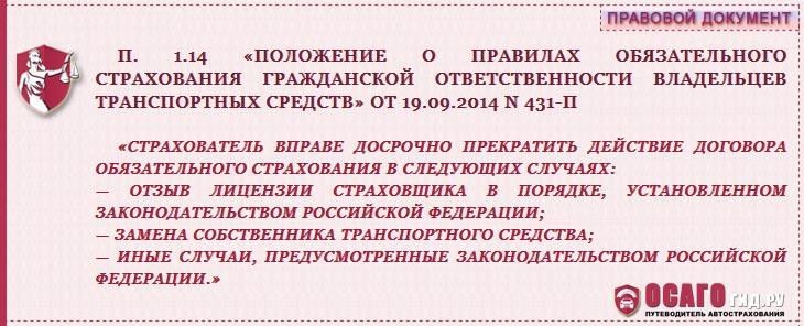 п. 1.14 N 431-П от 19.09.2014
