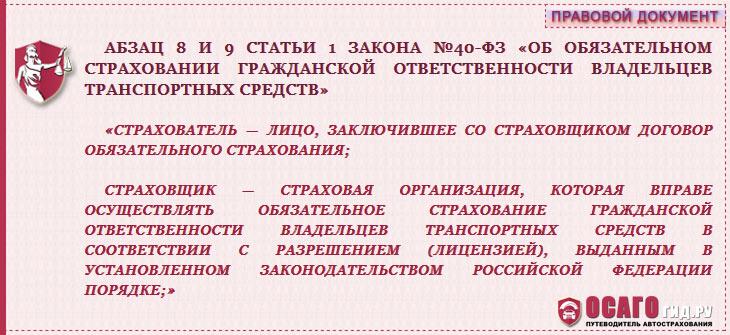абзац 8 и 9 ст.1 закон №40-ФЗ
