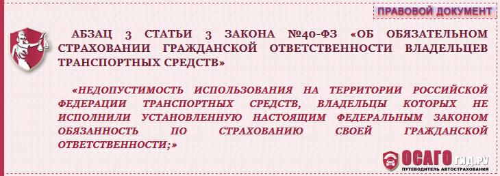 абзац 3 ст.3 закон №40-ФЗ