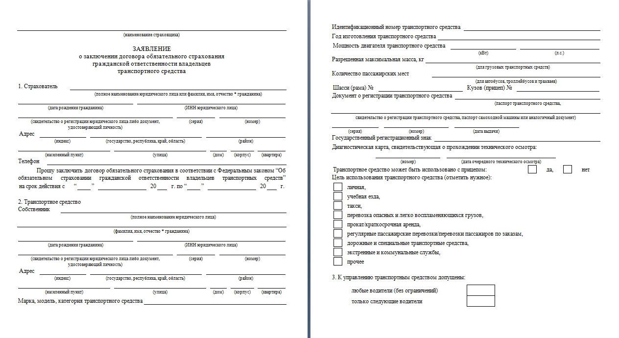 Образец бланка заявления для оформления ОСАГО - начало