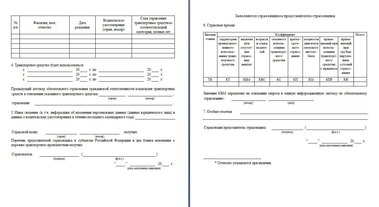Образец бланка заявления для оформления ОСАГО - продолжение