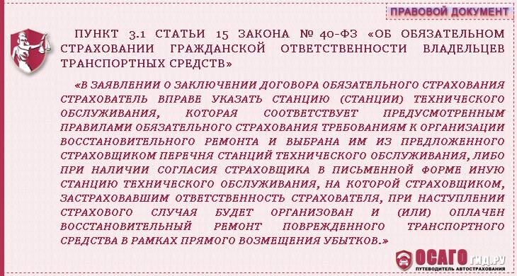 п. 3.1 статья 15 ФЗ №40