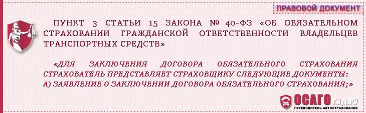 п. 3 статья 15 ФЗ №40