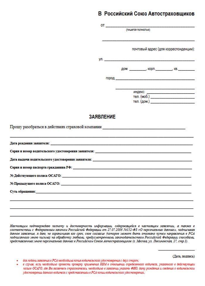 Образец заявления в РСА на восстановление КБМ