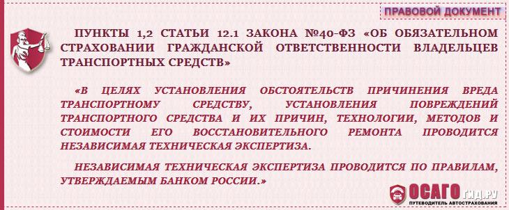 п.1 и п.2 статья 12.1 закон №40-ФЗ