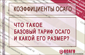 bazovyj-tarif-osago