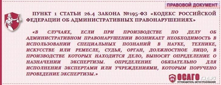 п. 1 статья 26.4 КоАП РФ №195-ФЗ