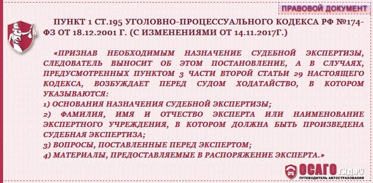 п.1 статья 195 УПК РФ №174-ФЗ