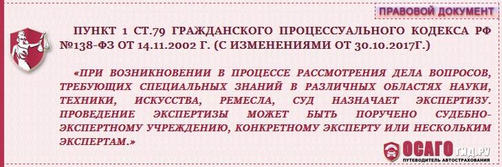п.1 статья 79 ГПК РФ №138-ФЗ