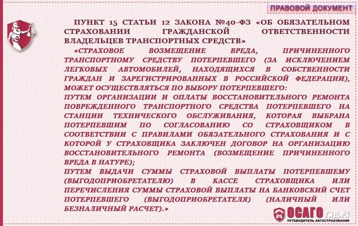 п. 15 статья 12 закон №40-ФЗ