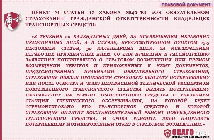 п. 21 статья 12 закон №40-ФЗ