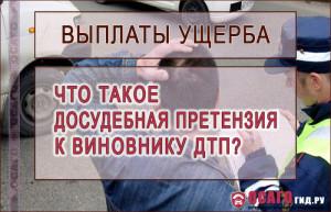 dosudebnaya-pretenziya-vinovniku-dtp
