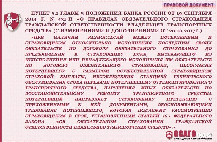 п.5.1 глава 5 положение ЦБ РФ №431-П