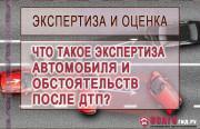 ekspertiza-avtomobilya-posle-dtp
