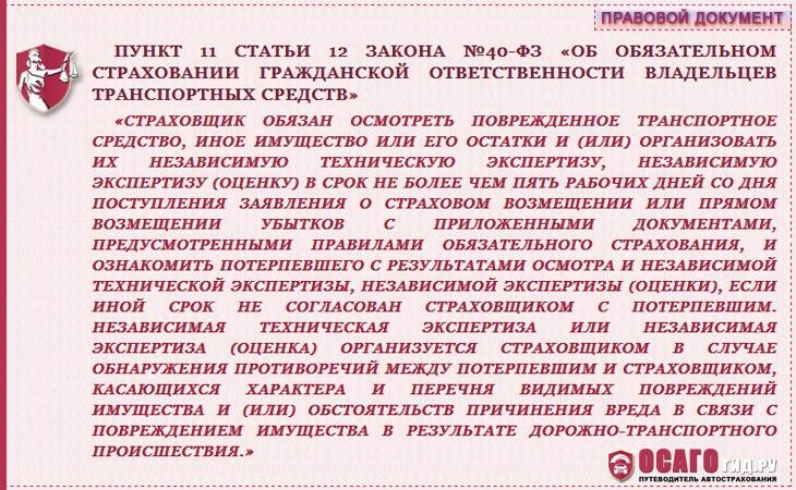п.11 статья 12 закона №40-ФЗ