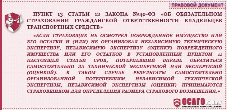 п.13 статья 12 закона №40-ФЗ