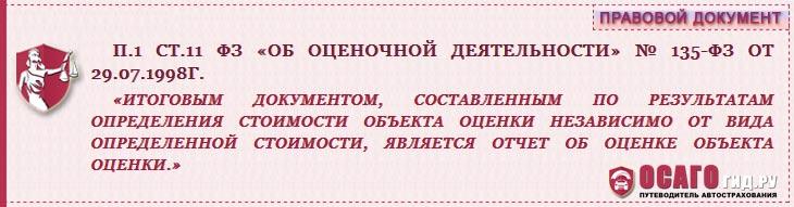 п.1 статья 11 закона №135-ФЗ