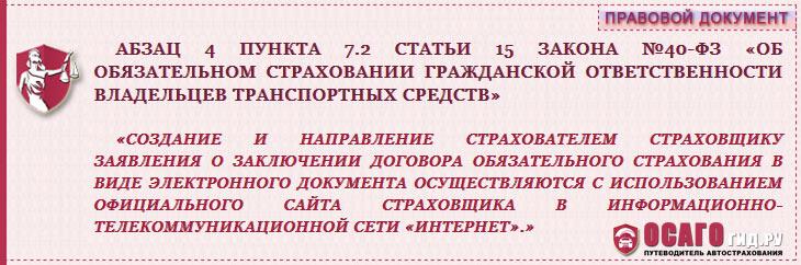 абзац 4 п.7.2 статья 15 закон №40-ФЗ