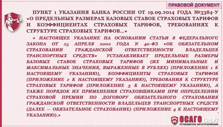 п.1 указания ЦБ РФ №3384-у