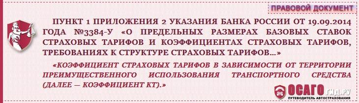 п.1 приложения 2 указания ЦБ РФ №3384-у