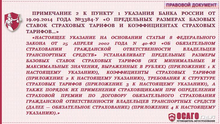 Примечание 2 к п.1 указания ЦБ №3384-У
