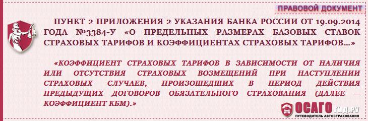 п.2 приложения 2 указания ЦБ №3384-У