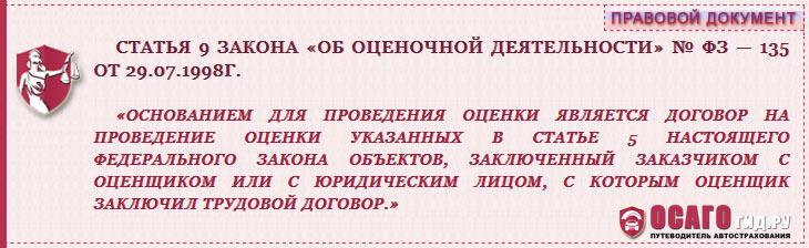 Статья 9 закона №135-ФЗ