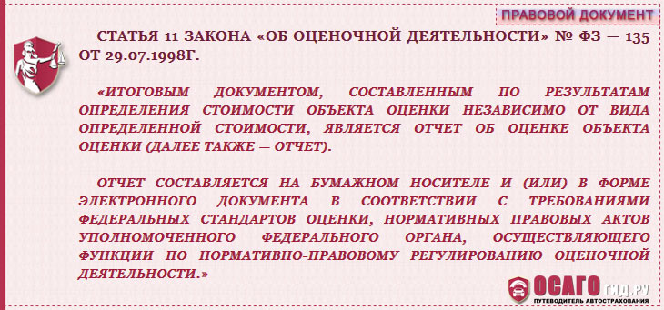 Статья 11 закона №135-ФЗ