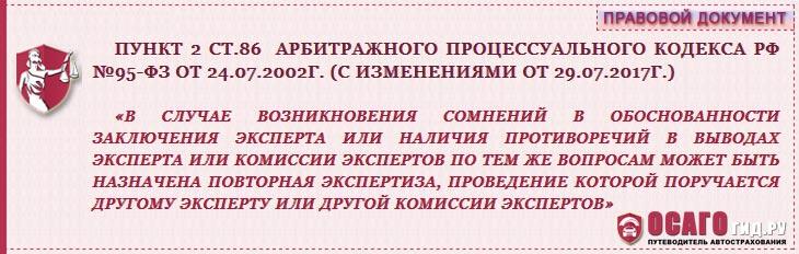 п.2 статья 86 АПК РФ №95-ФЗ