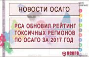 РСА обновил рейтинг токсичных регионов по ОСАГО