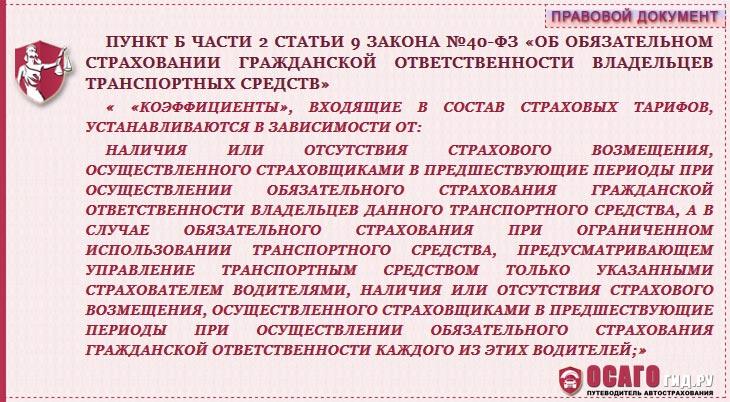 п. б ч. 2 статья 9 №40-ФЗ