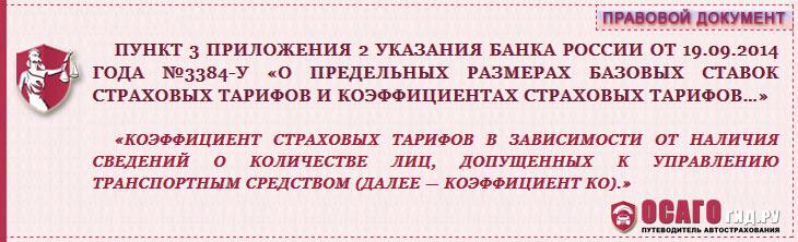 п.3 приложения 2 указания ЦБ №3384-У