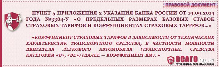 п.5 приложения 2 указания ЦБ №3384-У