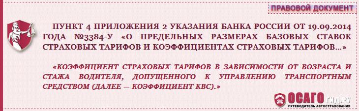 п.4 приложения 2 указания ЦБ №3384-У