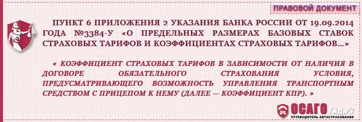 п.6 приложения 2 указания ЦБ №3384-У