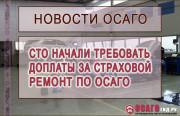 СТО начали требовать доплаты за страховой ремонт по ОСАГО