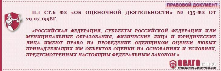 п.1 статья 6 №138-ФЗ