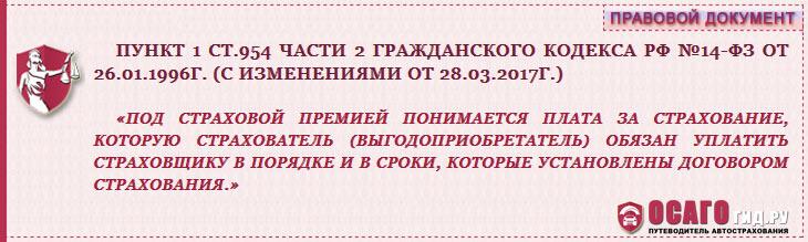п.1 статья 954 часть 2 ГК РФ №14-ФЗ