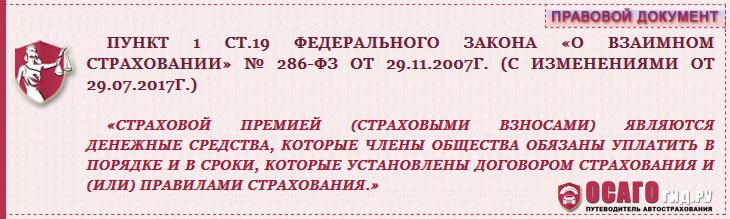 п.1 статья 19 закон №286-ФЗ