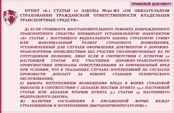 п. 16.1статья 12 закон №40-ФЗ