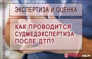 sudebno-medicinskaya-ekspertiza-posle-dtp