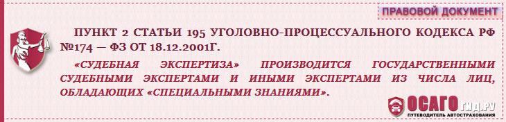 п.2 статьи 195 УПК РФ №174-ФЗ