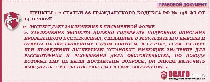 п.1, п.2 статья 86 ГК РФ №138-ФЗ