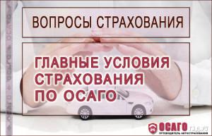 usloviya-straxovaniya-po-osago