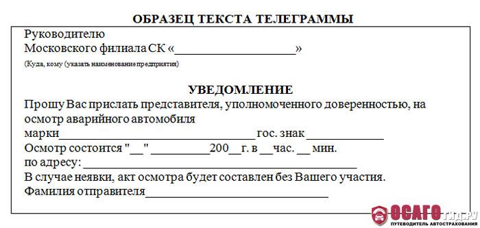Образец текста телеграммы