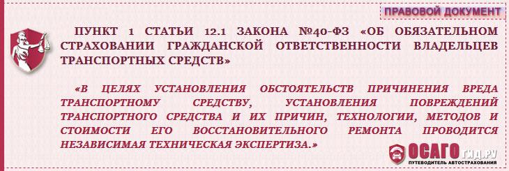 п.1 статья 12.1 закон №40-ФЗ