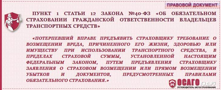 п.2 статья 12 закон №40-ФЗ